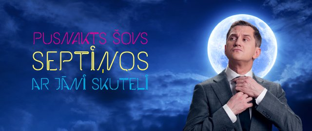 Pusnakts šovs septiņos ar Jāni Skuteli